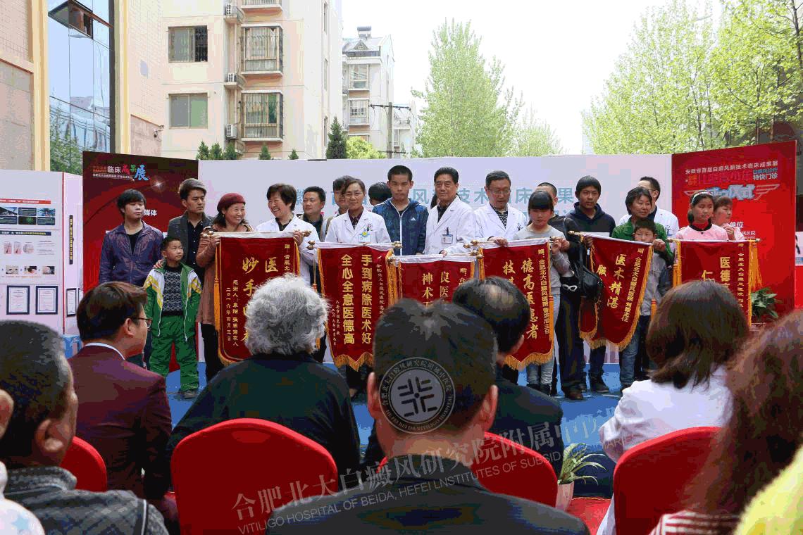 华东首届白癜风新技术临床成果展在皖成功举办